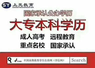 海宁上元提升学历 学信网可查