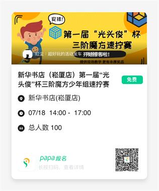 新华书店(崧厦店)少年组魔方比赛