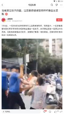 纪委成立调查组 公安介入!关于景德镇城管与女菜贩冲突进展