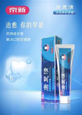 京新海狮佳:一个将古典与现代完美融合的新兴牙膏品牌