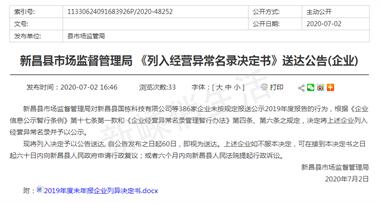 新昌这386家企业上了榜!含澄潭自来水厂,双彩水电站…
