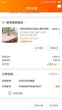 【转卖】拼接床便宜卖