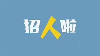【招聘】招暑假工可兼职去新昌上虞工地摆摊卖流量卡