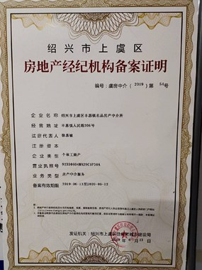 丰惠二手房由丰惠名品房产专业推荐13857576897