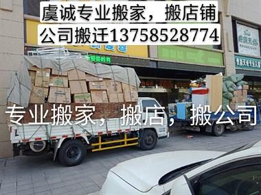 专业搬家 翍店 搬公司 拆装 拉货
