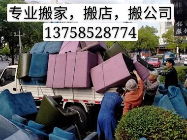 专业搬家 搬店 搬公司 搬厂 拉货