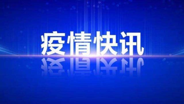 浙江新增1例确诊病例!该男子行程轨迹公布