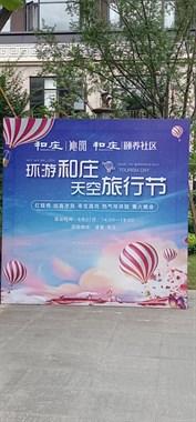 热气球租赁电话13157580776