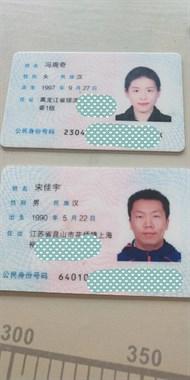 【转卖】身份证