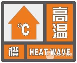 南平发布高温橙色预警!最高温到39℃,还有一个坏消息