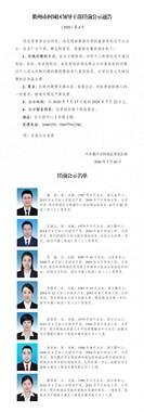 衢州这些领导干部被提拔!有你认识的吗?