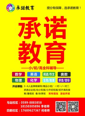 暑假补习】【初中】【高中】补习有保障,选承诺教育!