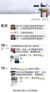 杭州一女子离奇失踪十多天,监控没拍到,仍在寻找中