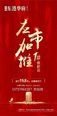 步阳东港华府