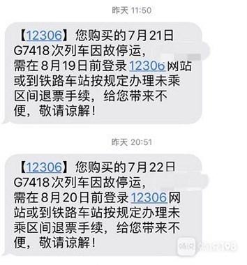 杭州到德清高铁班次又变少了?下午只有2班,还因故停运?