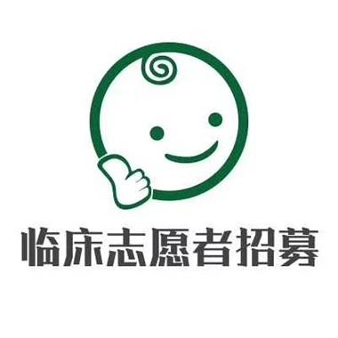 【招聘】招志愿者5400元(新)