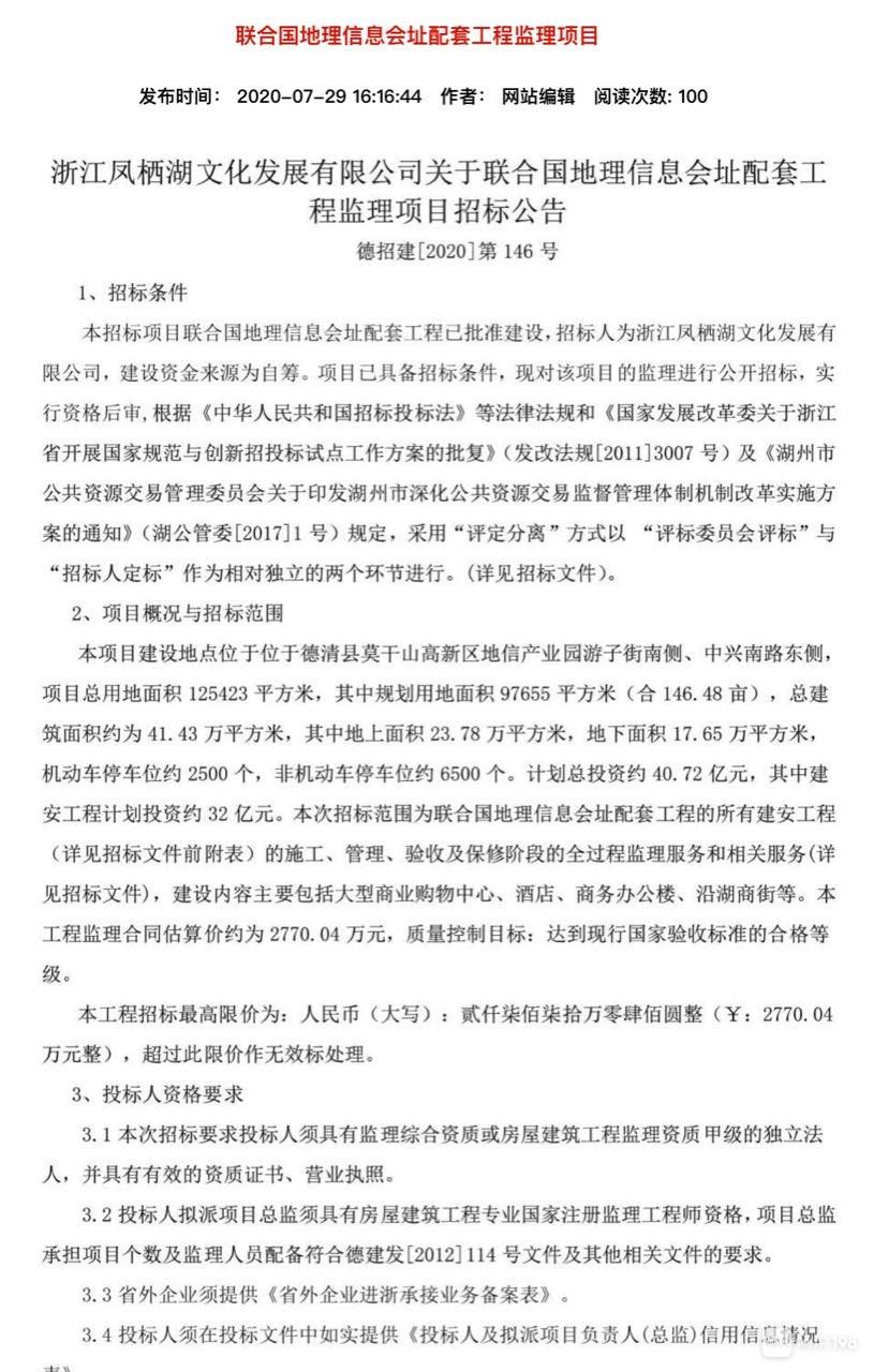 限价2770万!凤栖商业综合体项目公开招标,银泰即将启动