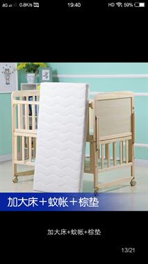 【转卖】全新婴儿床