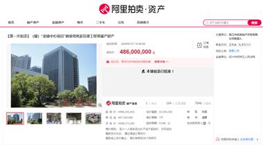 4.86亿元!绍兴最有名的烂尾楼终于被接手了!