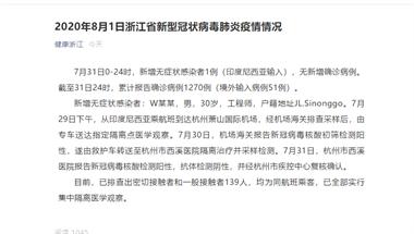 浙江新增1例无症状感染者!139人已集中隔离…