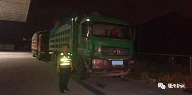 执法人员出动!嵊州5辆车被查!货物装了100吨