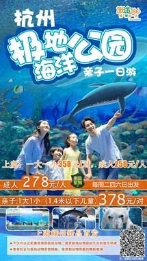 杭州极地海洋世界一日游378元/一大一小