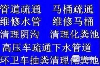 新昌专业管道疏通空调维修13857557896