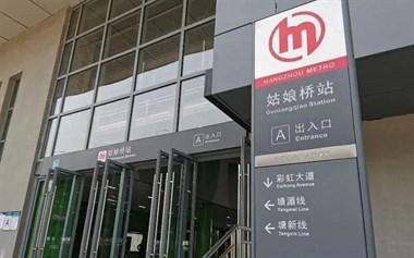开全国先例!杭州绍兴地铁将实现无缝衔接!
