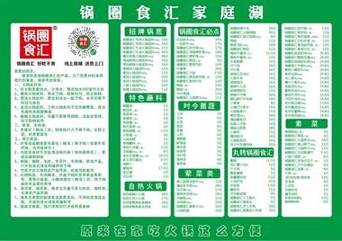 火锅,烧烤食材菜单