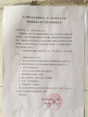 江滨新村要收物业费了!不少老旧小区也要跟进,你怎么看?
