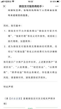 """武康加盟联客""""海南看客科技有限公司""""的商户注意啦"""