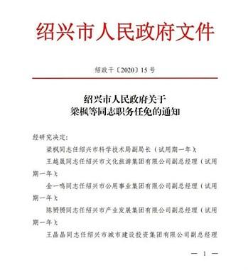 绍兴市人民政府任免一批干部