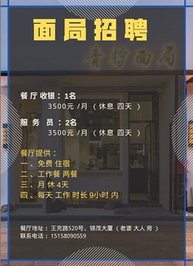 【招聘】面馆招牌收银员/服务员