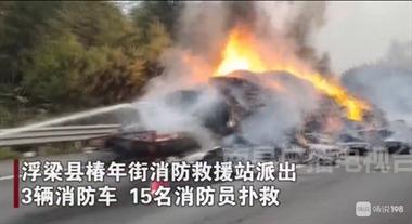 景德镇一大货车突燃 30吨棉花起火!现场消防、挖机都出动