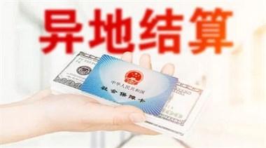 好消息!衢州223家医疗机构可异地结算了,你家附近有吗?