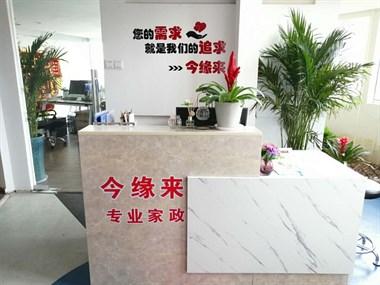 宁波今缘来家政公司 专业照顾老人/做家务/育婴师/月嫂