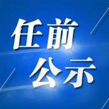 """任前公示!景德镇拟任一""""90后""""区财政局收付中心主任"""