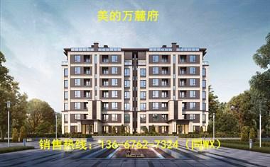 重庆璧山「美的万麓府」售楼直销「官方网站」