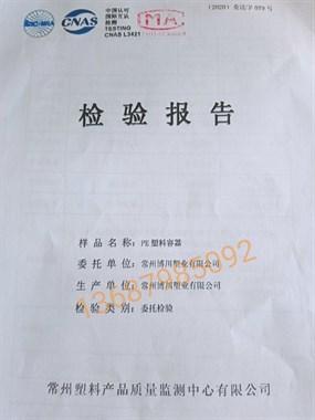 发酵桶检测报告