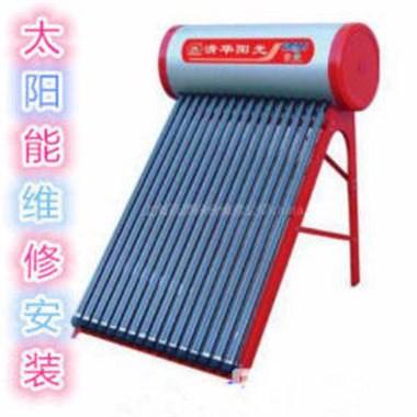 上门维修太阳能空气能热水器冰箱维修