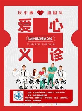 """义诊预告?9.25""""庆中秋迎国庆 抗疫情防感染""""义诊活动"""