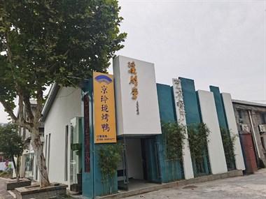 溪间堂京玲珑餐厅