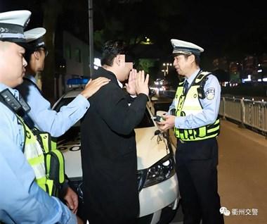 中秋国庆假期来了,衢州交警查酒驾时间曝光!