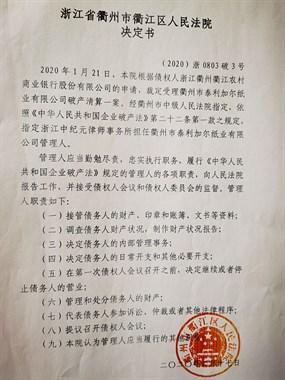 衢州这家纸业公司破产!土地厂房拍卖,6000多人次围观