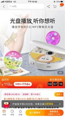【转卖】全新CD机