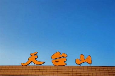 秋日出行,就来天台山