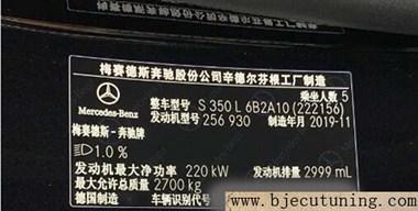 3.0T油电混-奔驰S350L刷ecu改善动力迟滞更完美