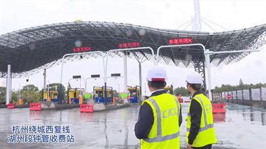 完成度98%!鐘管收費站確認通電!杭州二繞湖州段年底通車