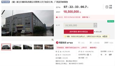 东港这家具公司破产了!负债上千万,第4次拍卖不知谁接手