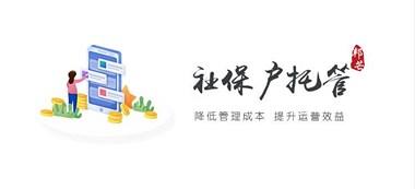 济南社保托管服务认准邦芒人力 全方位解决公司社保开户办理